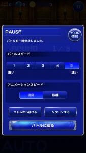1,戦闘中ポーズ画面を選択(アニメーション倍速)