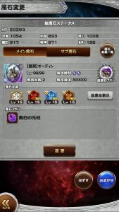 絢白オーディン(聖弱点/魔法有効)メイン魔石