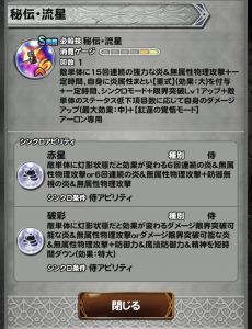 秘伝・流星(アーロンシンクロ奥義)
