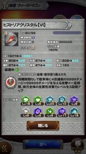 FF6ヒストリアクリスタル