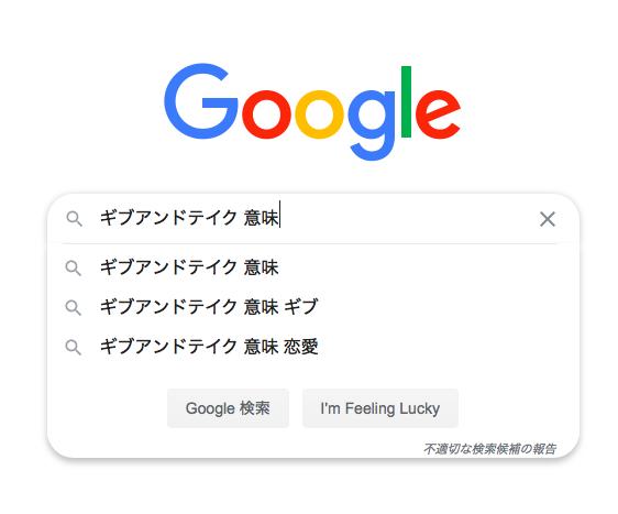 ギブアンドテイク 検索