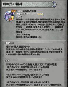 フースーヤ覚醒2