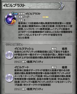 暗黒セシルシンクロ2