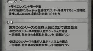 スタイナーシンクロ2追撃