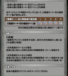 デッシュデュアル覚醒効果2