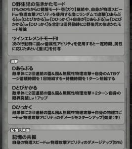 ガウデュアル覚醒効果2