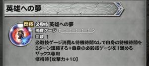 ザックス星6閃技3