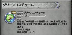 ストラゴス星6閃技3