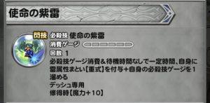 デッシュ星6閃技3