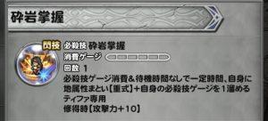 ティファ星6閃技2