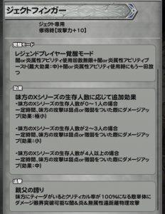ジェクトフィンガー(ジェクト覚醒2/追加効果)