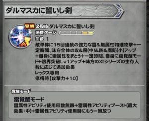 ダルマスカに誓いし剣(レックス覚醒2)