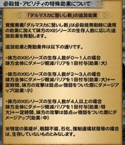 ダルマスカに誓いし剣(レックス覚醒2/追加効果)