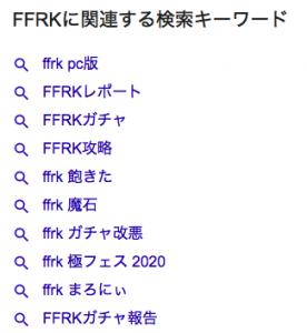 FFRK まろにぃで検索