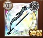 ペルセウスの弓