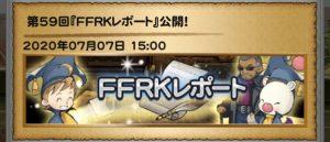 第59回FFRKレポート