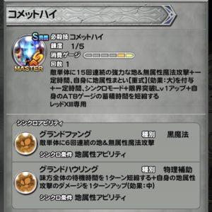 コメットハイ(レッドXIIIシンクロ)