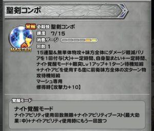 聖剣コンボ(マーシュ覚醒)
