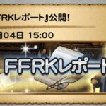FFRKレポート第60回