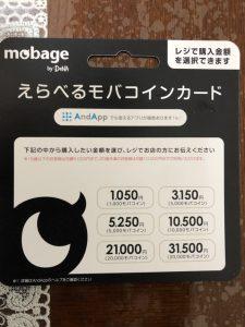 モバコインカード(黒)