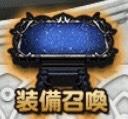 装備召喚(ガチャ)