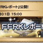 第61回FFRKレポート