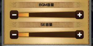 BGM&SE設定