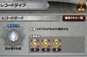 マギア400(覇竜クリア後)