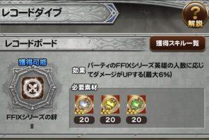 FF9シリーズキャラに応じてダメアップ最大6%(覇竜クリア後)
