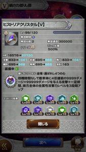 覇竜バハムート(FF5)ヒストリアクリスタル
