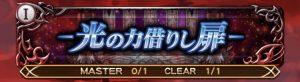 覇竜バハムート(FF1)