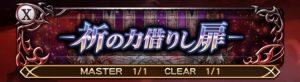 覇竜バハムート(FF10)