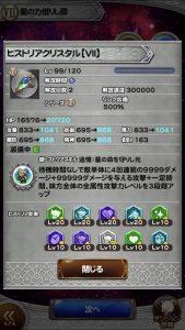 FF7覇竜30秒切りヒスクリ