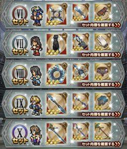 FF6〜10