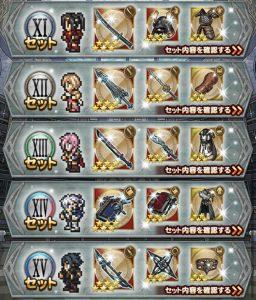 FF11〜15