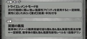 皇帝シンクロ追撃&効果