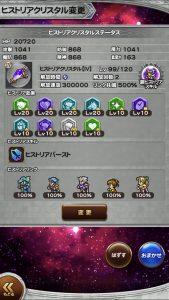 FF4覇竜攻略ヒスクリ