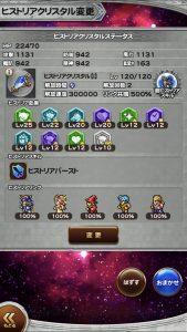FF1覇竜30秒切りヒスクリ