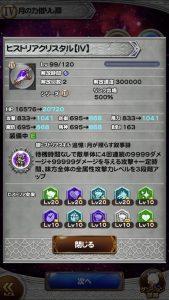 FF4覇竜30秒切りヒスクリ