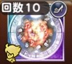 伝説のハーモニー(モグ専用アビ)