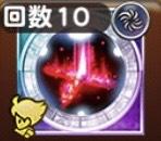 血祭り(サイファー専用アビ)