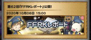 第62回FFRKレポート