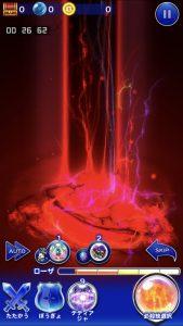 覇竜メガフレア