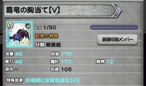 覇竜の胸当て(共鳴Lv1)