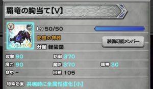 覇竜の胸当て(共鳴Lv50)