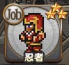 忍者(Job)