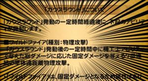 ガウスラウンド(FF14シド超絶)追撃/集中線