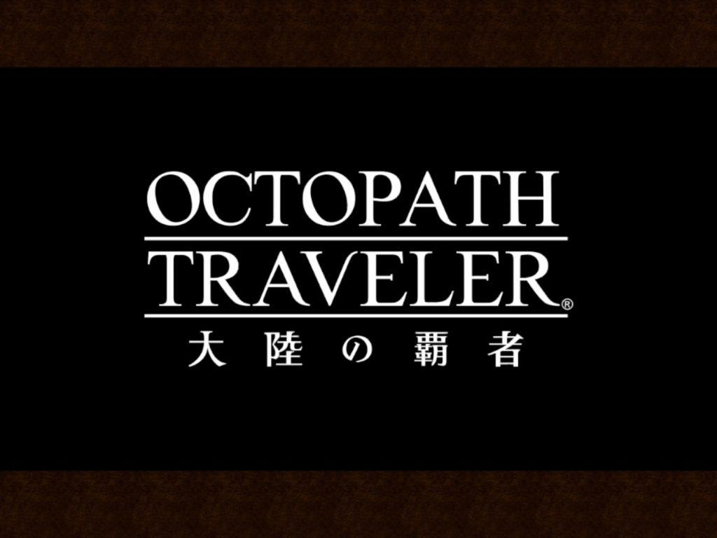 トラベラー 星 4 オクトパス