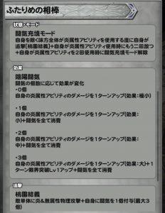 イダシンクロ追撃詳細