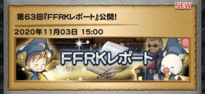 第63回FFRKレポート